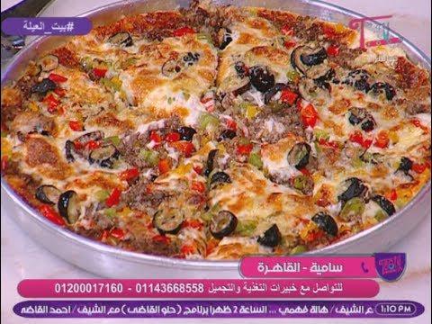 صورة  طريقة عمل البيتزا طريقة عمل البيتزا من الالف للياء و باكتر من حشوة (باللحمة المفرومة - بالتونة - الفواكه والشيكولاتة) طريقة عمل البيتزا من يوتيوب