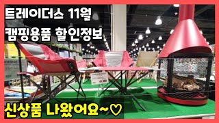 트레이더스 11월 캠핑용품 핫아이템 신상품 할인정보 #…