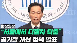 """'디젤차 전면 퇴출' 선언한 우상호…""""서울의 숨 쉴 권리 보장하겠다"""" (현장…"""