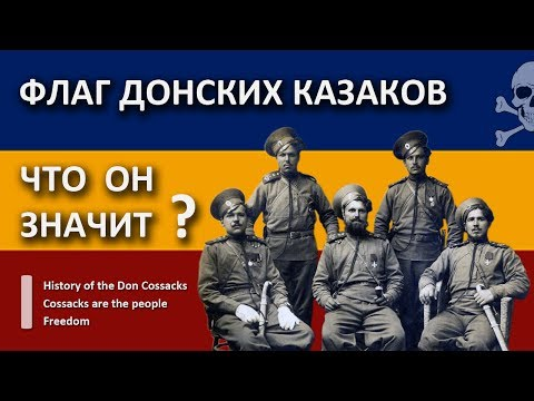 Флаг Донских Казаков.