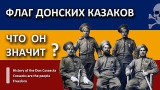 видео Запорожские казаки, обычаи и история запорожских казаков
