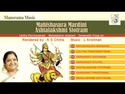 Mahishasura Mardhini Ashtalakshmi Stotram Audio Jukebox