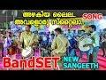 Azhagiya Laila Tamil Song Band (അഴകിയ ലൈല അവളൊരു സ്റ്റൈലാ)   New Sangeeth Team ന്റെ മാസ്സ് പെർഫോമൻസ്