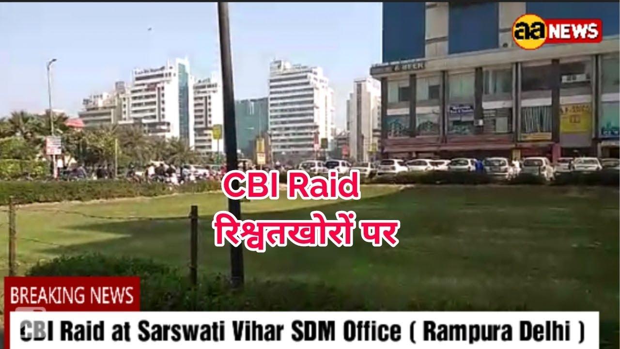 CBI Raid at Delhi SDM Office Rampura