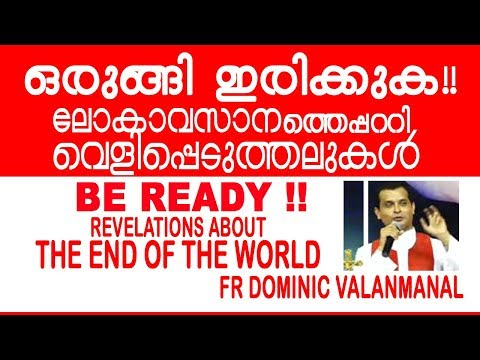 BE READY !!  REVELATIONS ABOUT THE END OF THE WORLD _ FR DOMINIC VALANMANAL