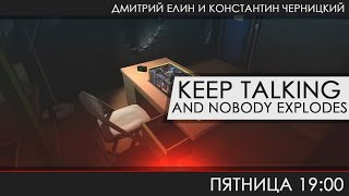 Keep Talking and Nobody Explodes - Ой, случайно нажал!