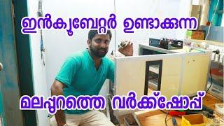 Incubator workshop @ Malappuram [ECO OWN VIDEO] Kerala Malayalam 2018 thumbnail