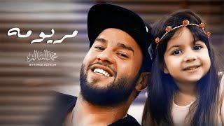 Mohamed AlSalim - Maryoma (Exclusive Music Video) | محمد السالم - مريومه (فيديو كليب حصري) | 2017