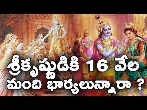 శ్రీకృష్ణుడికి 16 వేల మంది భార్యలున్నారా ? || Lord Sri krishna Has 16000 Wive || T Talks