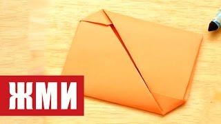 Как сделать конверт из бумаги. Необычный, красивый конверт оригами