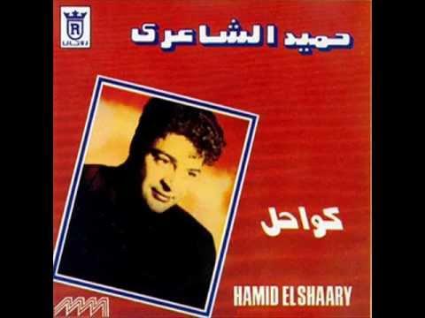 حميد الشاعري عودة