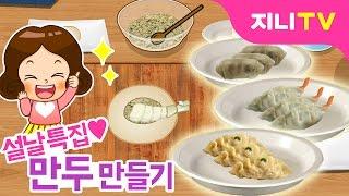 [지니TV] 영양만점 만두 만들기 | 설날 만두 빚기 | 새우만두, 김치만두 | 명절음식 | 요리놀이
