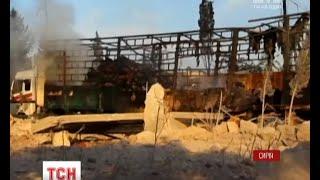 Гуманітарний конвой у Сирії розбомбили російські винищувачі