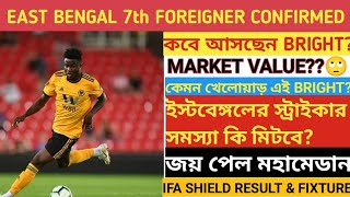 SC EAST BENGAL 7th foreigner confirmedBRIGHT ENOBAKHARE পরবন ইসটবঙগলর stricker সমসয মটত?