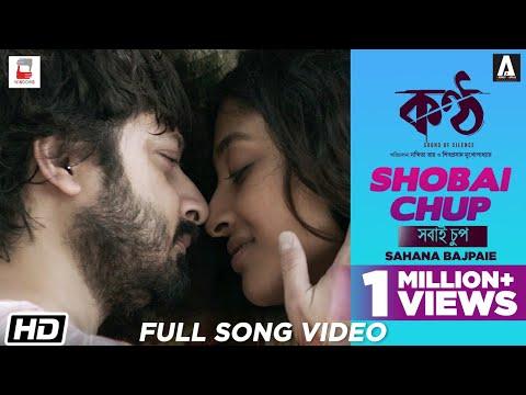 SHOBAI CHUP | Sahana Bajpaie | Prasen | Paoli Dam | Shiboprasad | KONTTHO | Bengali Film Song 2019