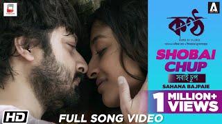 shobai-chup-sahana-bajpaie-prasen-paoli-dam-shiboprasad-konttho-bengali-film-song-2019