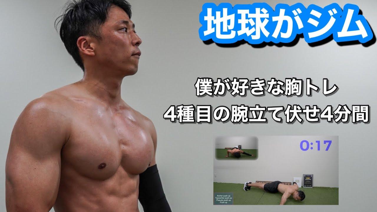 【分厚い胸板】僕が大好きな4種目の腕立て伏せ!一緒に頑張りましょう!!