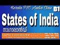 Nagaland Psc Indian State - Previous Question Answer Kerala  PSC Coaching Class Malayalam#