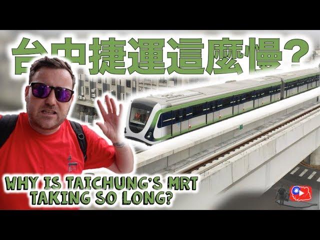台中捷運這麼慢? WHY is Taichung's MRT sooooo SLOW?