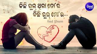 Kichi Bhul Thila Tora A Sad Poem by Arun Mantri Sidharth Music