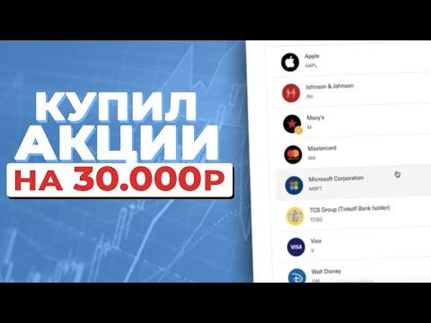 Закупка АКЦИЙ на ДОЛГОСРОК. ПОТРАТИЛ 70.000 Рублей / Тинькофф Инвестиции