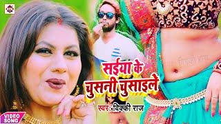 #आर्केस्ट्रा में धूम मचाने वाला वीडियो सांग- सईया के चुसनी चुसाइले | Vicky Raj | New Video Song 2020