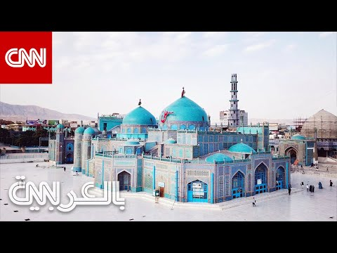المسجد الأزرق.. تحفة مذهلة في أفغانستان