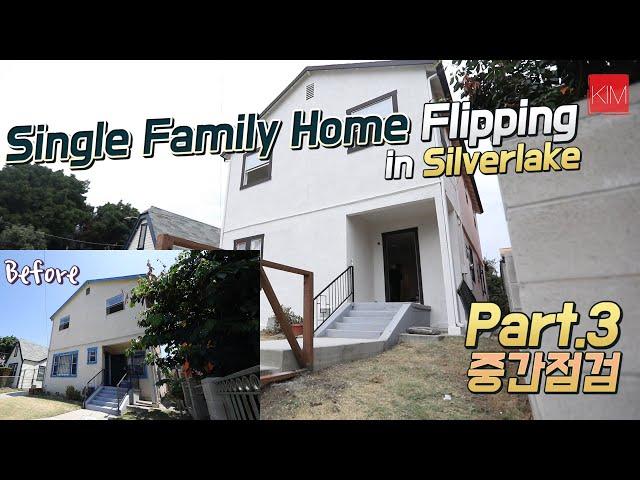[김원석 부동산] 플리핑 Silverlake Part.3 Flipping 단독주택 리모델링