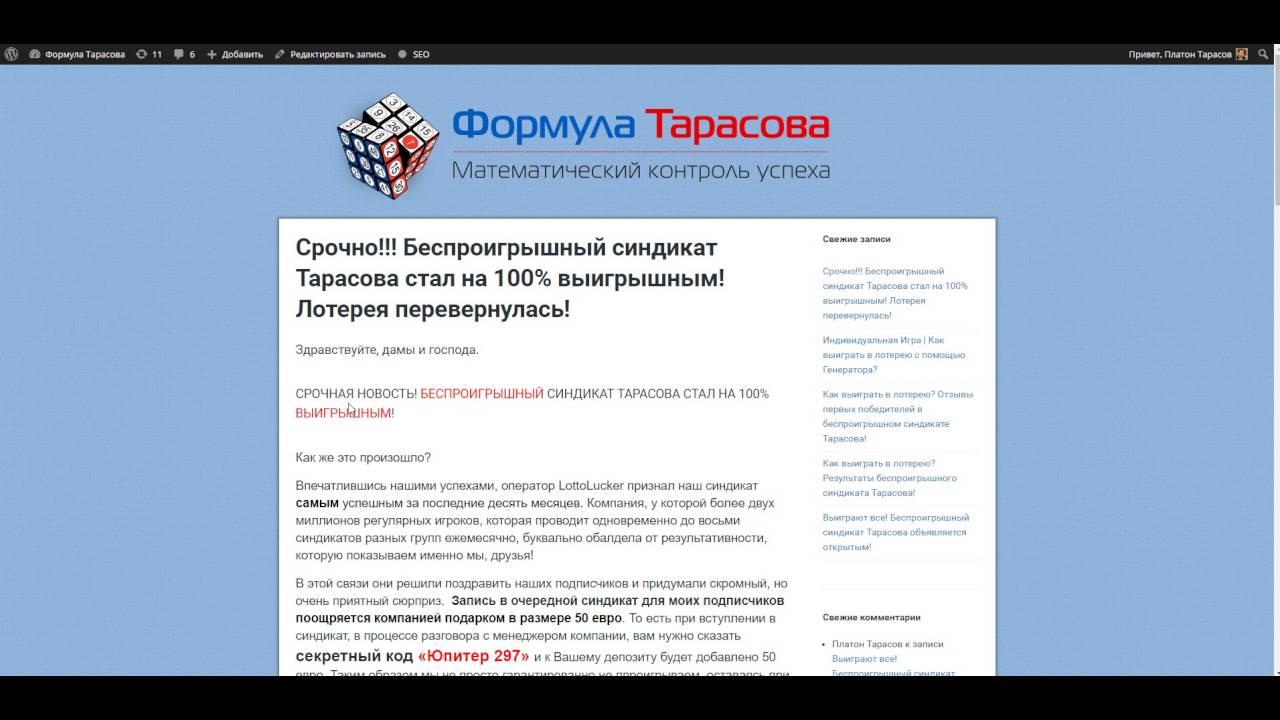 stoprotsentniy-viigrish-v-lotereyu