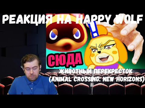 Реакция на Happy Wolf: Животный Перекресток (Animal Crossing: New Horizons)
