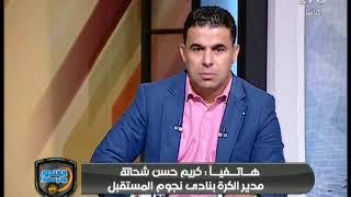 مداخلة كريم حسن شحاتة مع بندق وهل يتجه الى التدريب مثل