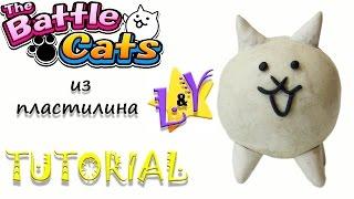 Как слепить Кота Батл Кэтс из пластилина Туториал The Battle Cats from clay Tutorial