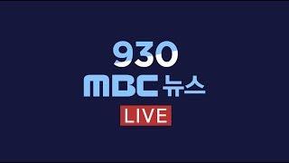 오늘 한일 외교장관 회담...中 '중재역할' 주목 - [LIVE] MBC 930뉴스 2019년 8월 21일