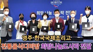영주 한국국제조리고 전통음식디미방 희망나눔도시락 전달