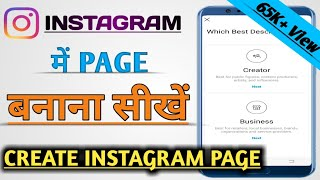 How To Create An Instagram Page || Update Version In 2019 || Presented By JK Technical ||