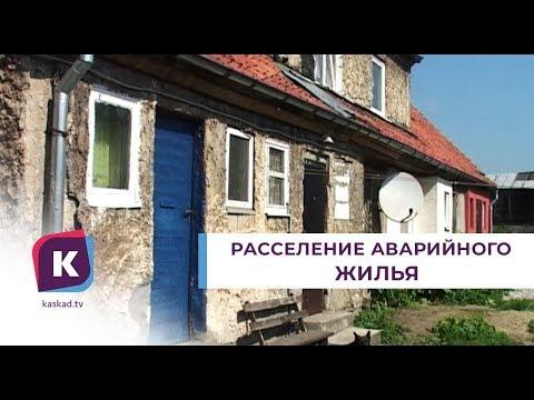 На расселение аварийного жилья до 2021 года Калининградской области выделят 215 млн рублей