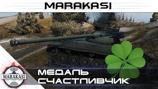 Смешные моменты, приколы World of Tanks медаль счастливчик 1