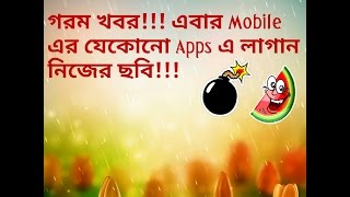 apk editor for android in bangla.... How to edit any apk file (No Root)
