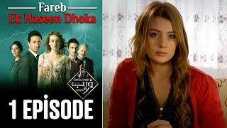 Download Fareb-Ek Haseen Dhoka in Hindi-Urdu Episode 1 | Turkish Drama