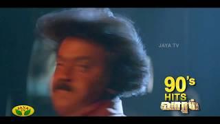 இந்த வார திரைப்படங்கள் 90's Hits Collections | Tamil Movies | Jaya TV