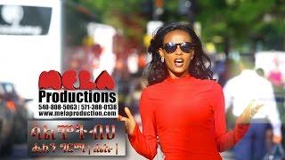 Helen Girma - Salmotibeh - ( Ethiopian music )