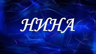 видео Имя Нина: Значение имени Нина