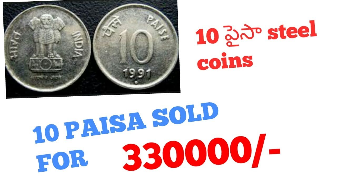 RARE 10 PAISA COINS IN TELUGU || RARE OLD COINS IN TELUGU || HOW TO SELL  OLD COINS ||