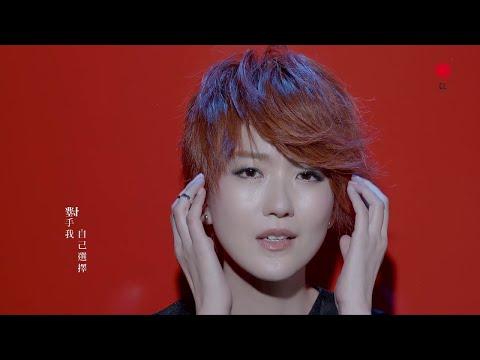 蔡淳佳 Joi Chua 《我是我》 Official 官方 MV
