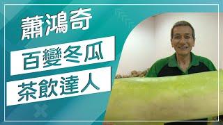 草地狀元-五星級楊桃汁大王VS全熟冬瓜茶飲達人(20170911播出)careermaster