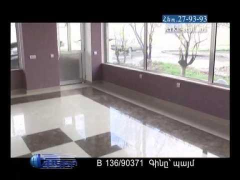 Продажа - коммерческая недвижимость - Ереван