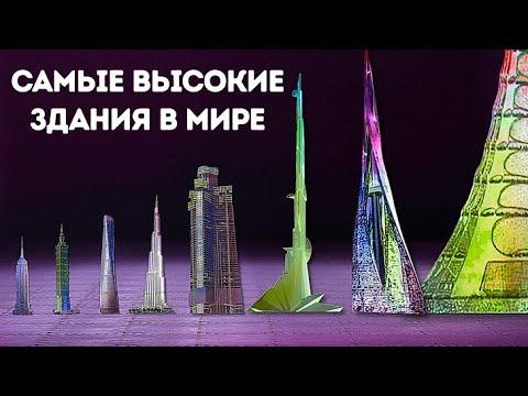 Самые высокие в мире небоскребы (некоторые даже смогут достать до космоса!)