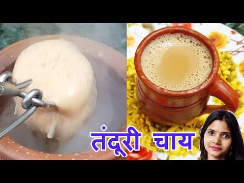 tandoori-chai---smoky-flavored-tea,-tandoori-chai-recipe,-tandoori-chai-recipe-at-home,-pune-pot-tea