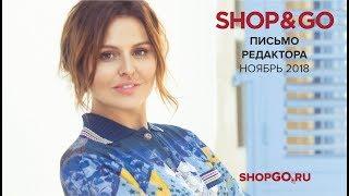 SHOP&GO Письмо Редактора Март 2018 best women
