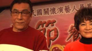 關懷演藝人員基金會年終餐會 2016/0128 2 夏威,劉美玲夫妻合唱